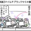 【実話4コマ】金子社長、マイルドブラックからの脱出