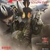 「ウルトラ怪獣ビジュアルブック」ぴあMOOK