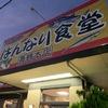 <舞鶴市>『きたなシュラン?コスパ最強の海鮮漬け丼』はんなり食堂