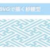 【SVG】紗綾型、なんか…できたっぽい
