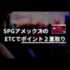 SPGアメックスのETCカードをお得に申し込み【実はお得】