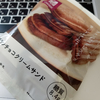 ローソン「ブランチョコクリームサンド」のココアビスケットが超サクサクでした( ^∀^)