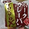 第一パン ポークカレーパン TOKYO X使用 食べてみました