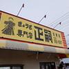 【栃木県】宇都宮市民の人気No,1餃子「ぎょうざの正嗣」に行ってきましたよ