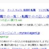 【PPC】IEのYahoo検索結果画面に「広告」ラベル