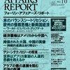フォーリン・アフェアーズ・リポート 2011/10