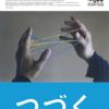 『ミナ ペルホネン/皆川明 つづく』東京都現代美術館