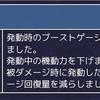 2019/03/28 アップデート内容検証まとめ【EXVS2】