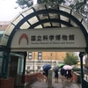 上野の国立科学博物館は大人も子供も楽しめるワンダーランド♪