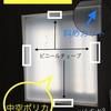 お風呂の『内窓』¥1,000-DIY 浴室内を湯気でモクモク化