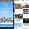 いろいろなメディアから行きたい場所やお店の情報を地図上にお気に入りできるアプリ「Plat」が便利です!