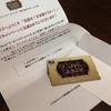 日テレ ワーズハウスへようこそ で  図書カード1,000円分 が当選