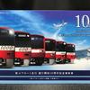 京急 エアポート急行運行開始10周年 記念乗車券を買ってみた