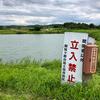 瀬喜池(長野県東御)