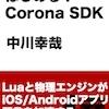 『はじめる! Corona SDK』β版を公開しました