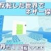 【マイクラ】色彩の真逆の世界でネザー探検!~青い暗黒界~【反転世界】#3