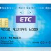 持っていて損はしない、ETCカードの選び方とおすすめ