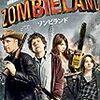 ゾンビランド(Zombieland )