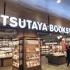 ついに前橋駅前にアクエルが全面オープン!TSUTAYA広い!プロント最高!【アクエル前橋(前橋・前橋駅北口)】