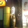 「居酒屋味酒覧(いざかやみしゅらん)」に載ってる、博多「寺田屋」に行きました。