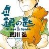 【2014年読破本44】銀の匙 Silver Spoon 11 (少年サンデーコミックス)