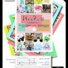 お知らせ/MegRu展 ~巡る 廻る 回る vol.5