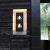 【銭湯・サウナ】「湊湯」(中央区・八丁堀)浴場もサウナも週替わり! 炭酸の壁もカッコ良い銭湯さん!