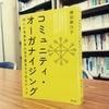 書評:鎌田華乃子著『コミュニティ・オーガナイジング』