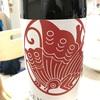 日本酒卍解!