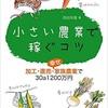 「小さい農業で稼ぐコツ」西田栄喜