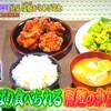 【ホンマでっかTV】水川あさみ流!絶品☆塩麹からあげ定食のレシピ☆備忘録