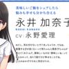 【ハチナイペディア】永井加奈子のプロフィールー八月のシンデレラナイン
