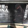 特撮のDNA 東京展