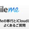 iCloud と MobileMe
