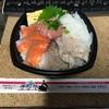 🚩外食日記(829)    宮崎ランチ   「海鮮どんぶり専門店 海鮮隊」⑧より、【日替わり海鮮丼】‼️