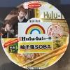 【今週のカップ麺120】 麺屋 Hulu-lu監修 柚子塩SOBA (エースコック)