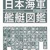 【参考文献】「日本海軍艦艇図鑑」