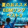 オススメ夏の最新EDMソングベスト3 -8月編-