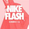 【55時間限定】NIKE FLASH SALE