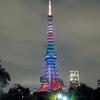 東京2020オリンピック2年前スペシャルダイヤモンドヴェール