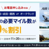 ニュージーランド航空のビジネスクラスがANAマイレージ30%オフ(ANAマイレージ会員対象)
