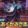 【DQMSL】七幻神「あくがみさま」はどんなパーティで使える?使い方・強さ考察!