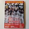 「週刊ベースボール」日本代表特集号(8)