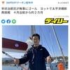 辛坊治郎氏ヨットで太平洋横断成功