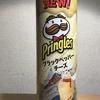 日本ケロッグ『プリングルズ ブラックペッパーチーズ』を食べてみた!
