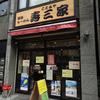 台東区寿町 風邪対策で、寿三家の家系ラーメンをスタミナ仕様に……