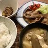 豚汁生姜焼き定食