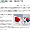 韓国 自由主義を捨てて共産主義界隈に『日韓軍事情報協定を破棄 韓国政府が決定』。2019/8/22 18:24。正式に敵国と決定。