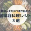 韓国人夫を持つ妻が勧める 韓国家庭料理レシピ本 3選