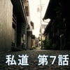 私は買わない!私道物件 7/7話 「私道に関する宅建業者の説明義務」